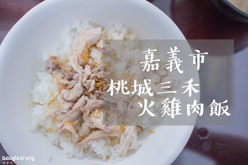 【食記】嘉義市桃城三禾火雞肉飯 (1)