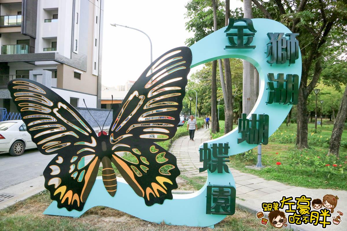 高雄金獅湖蝴蝶園-61