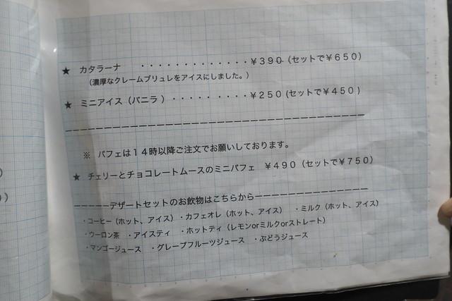 タムラ倉庫 2回目のメニュー_10
