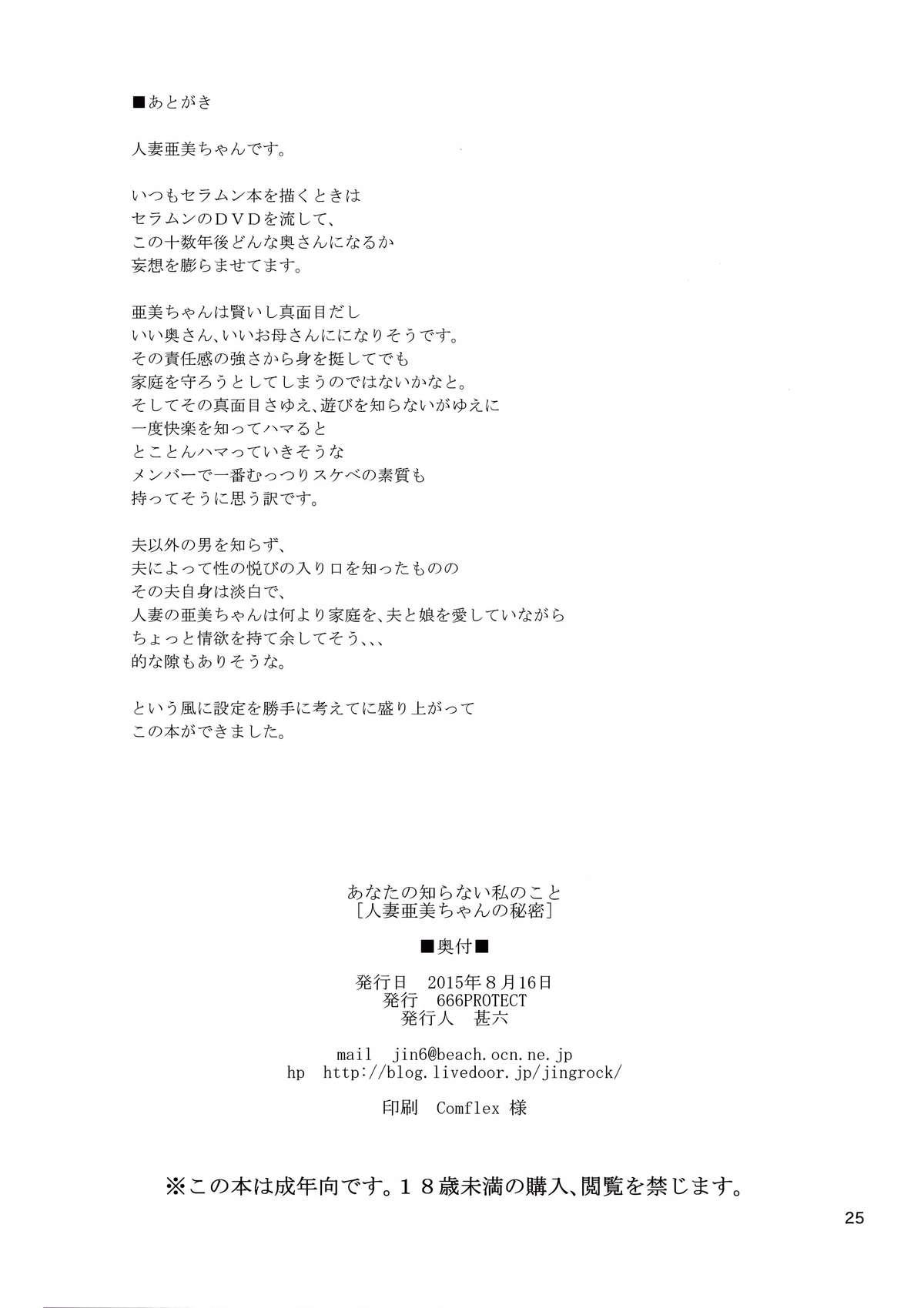 HentaiVN.net - Ảnh 27 - Anata no Shiranai Watashi no Koto - Hitozuma Ami-chan no Himitsu, Bishoujo Senshi Sailor Moon - Oneshot