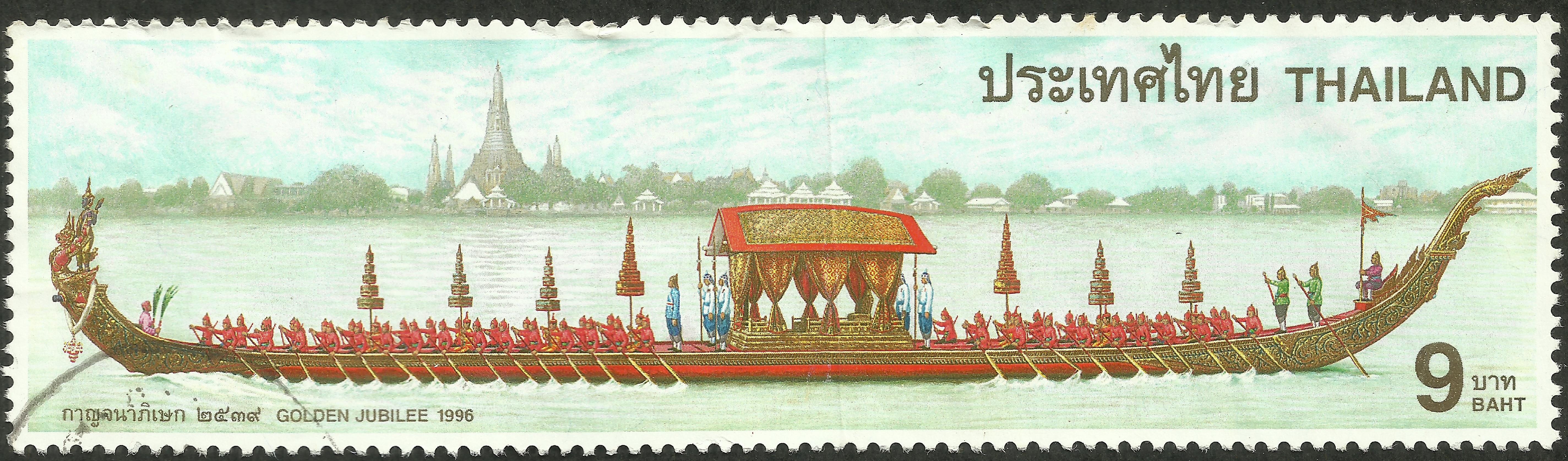 Thailand - Scott #1692 (1996)