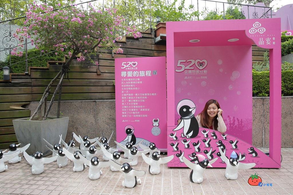 中和晶宴會館 企鵝520展