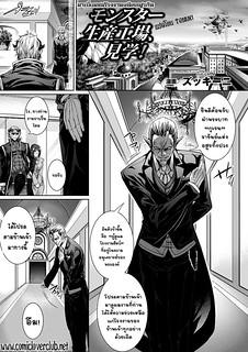 Monster Seisan Koujou, Kengaku! (Bessatsu Comic Unreal Ningen Bokujou Hen Vol. 1) [Thai ภาษาไทย] [T@NUKI]