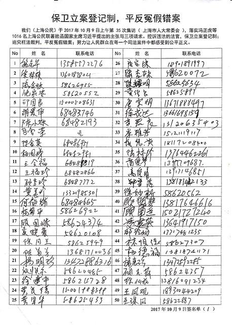 20171009-4-集访人大-35