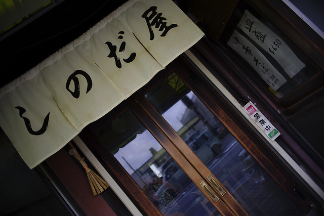 SHINODA-Ya