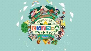 超人氣社交遊戲登上智慧型手機平台!《動物之森口袋露營(どうぶつの森 ポケットキャンプ)》2017 年 11 月登場!