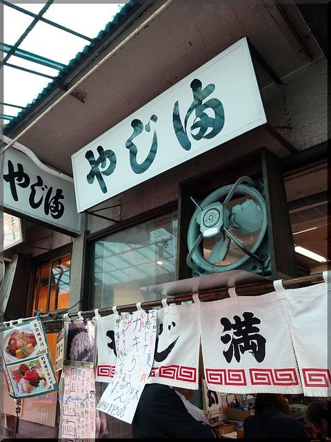 Photo:2017-10-05_築地記録帳_楽しみな牡蠣ラーメンの季節がやってまいりました!場内:やじ満_02 By:logtaka