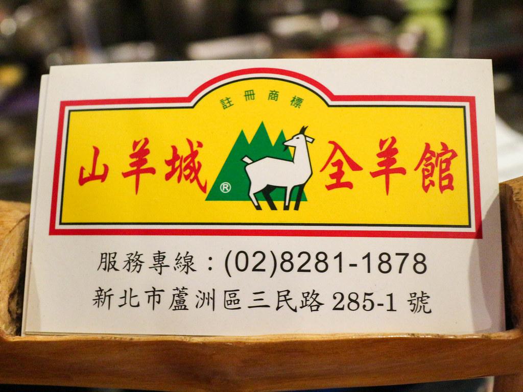 山羊城 全羊館羊肉爐 蘆洲三民店 (15) - 複製
