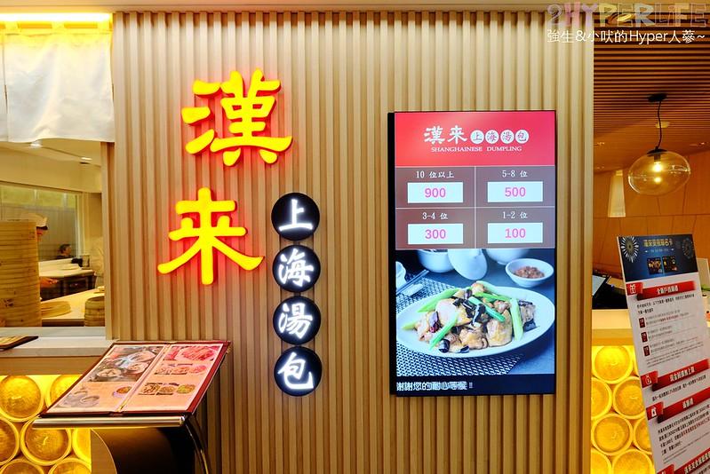 漢來上海湯包-台中中友店 (7)