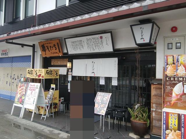 hyogo-himeji-tamagoya-appearance-01