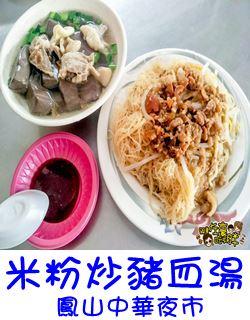 鳳山中華夜市-米粉炒豬血湯-小