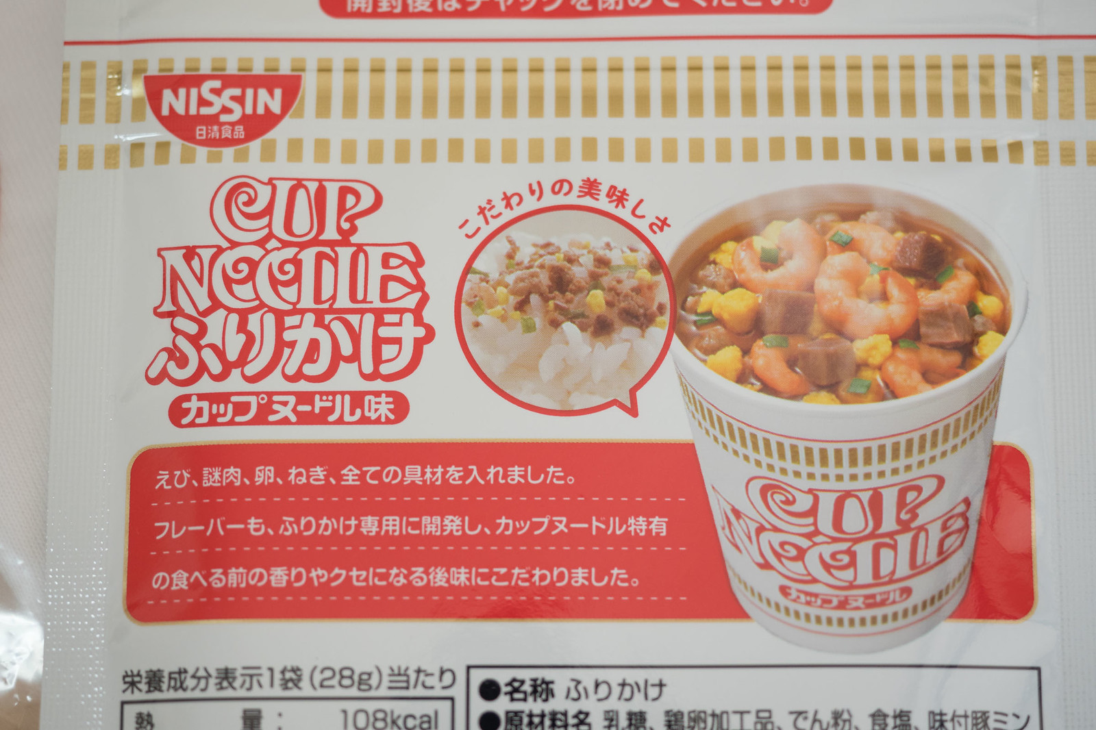 Cupnoodle_ふりかけ-5