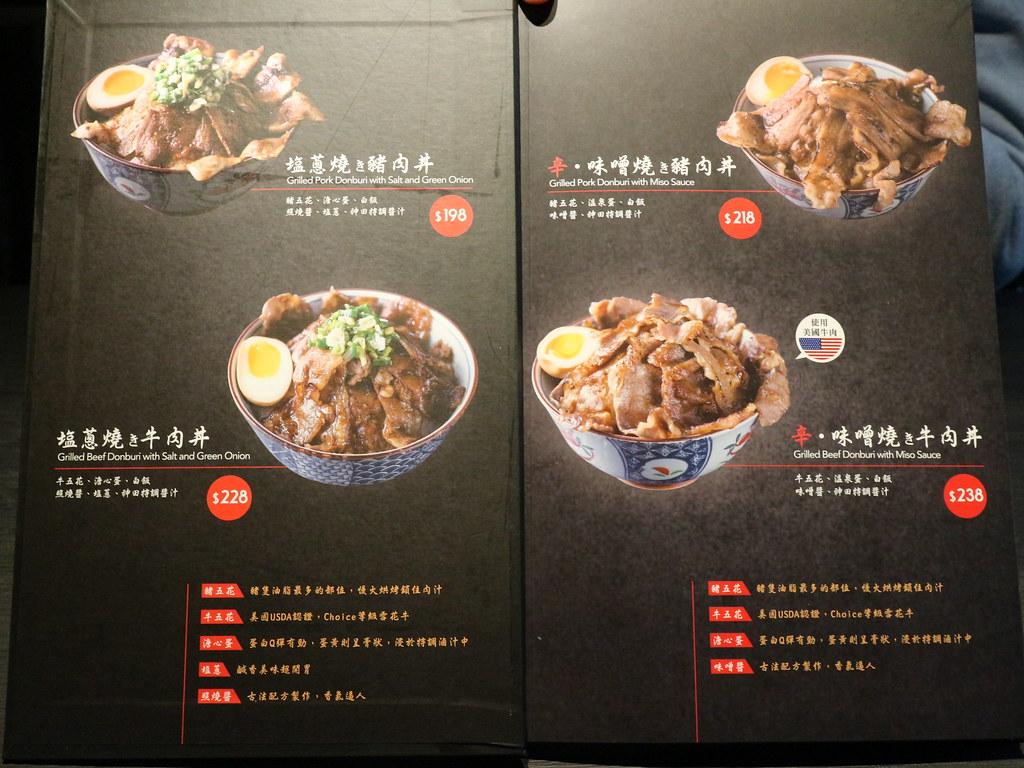 神田燒肉丼 (5)