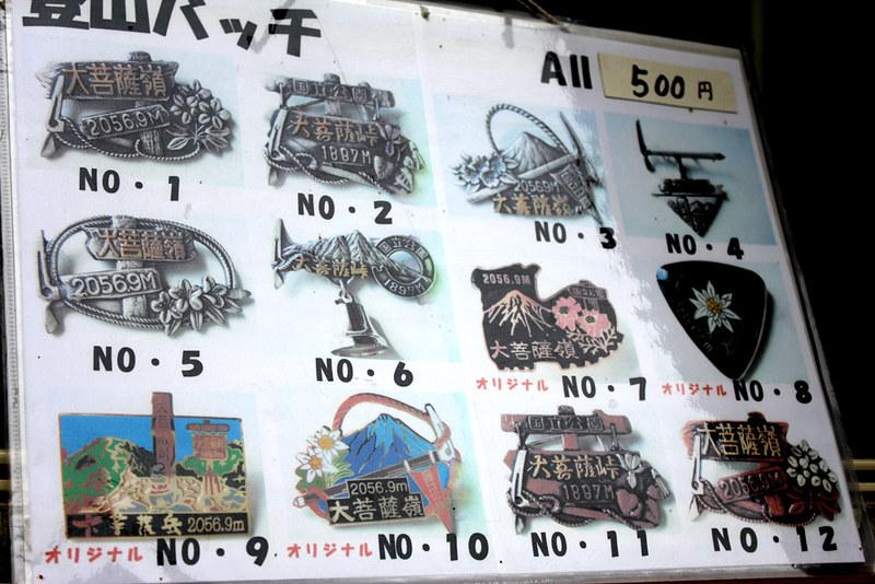 20120624_大菩薩嶺_0026