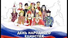Праздничный концерт, посвященный празднованию Дня народного единства в муниципальном образовании Щербиновский район «Россия – страна единства и согласия»