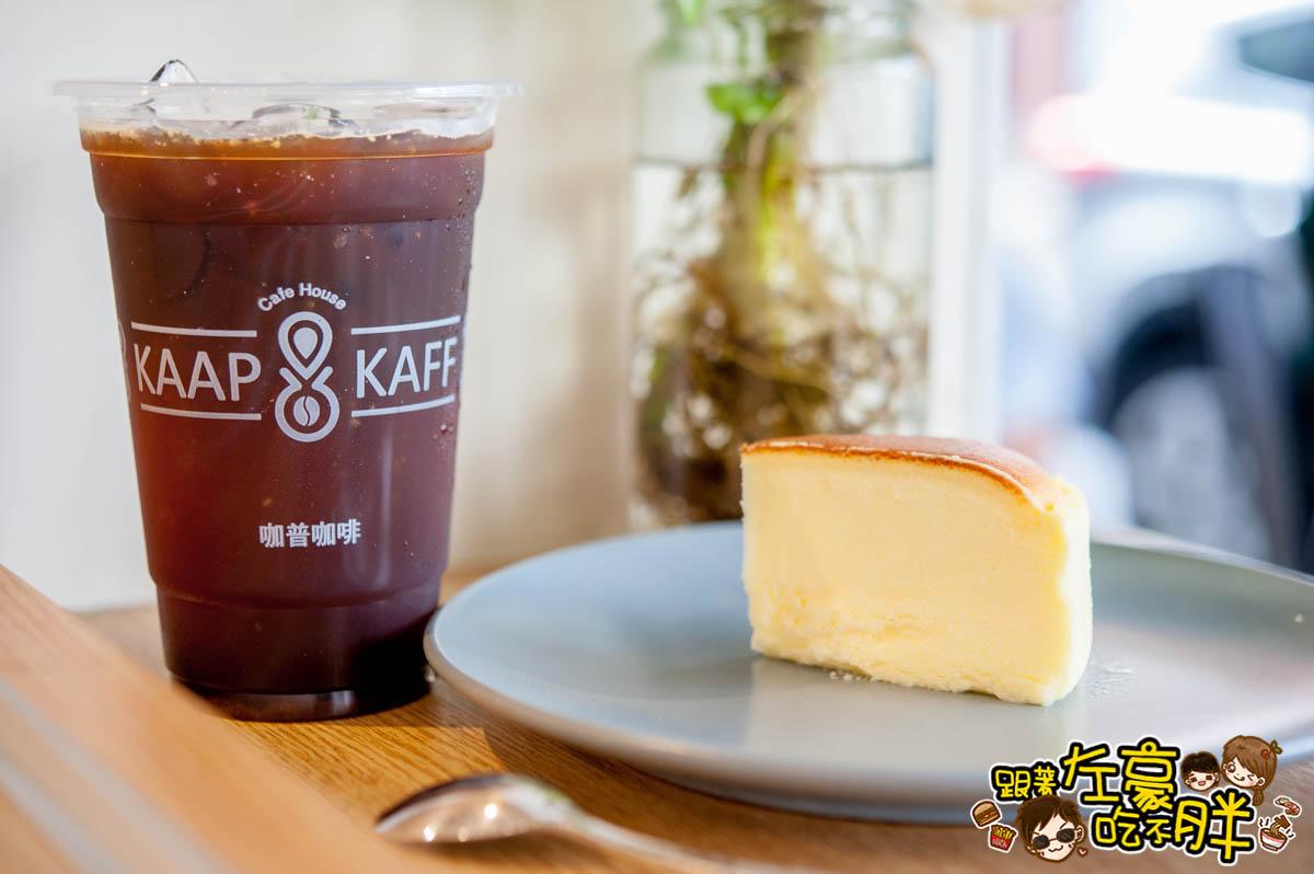 KAAP KAFF CAFE咖普咖啡-25