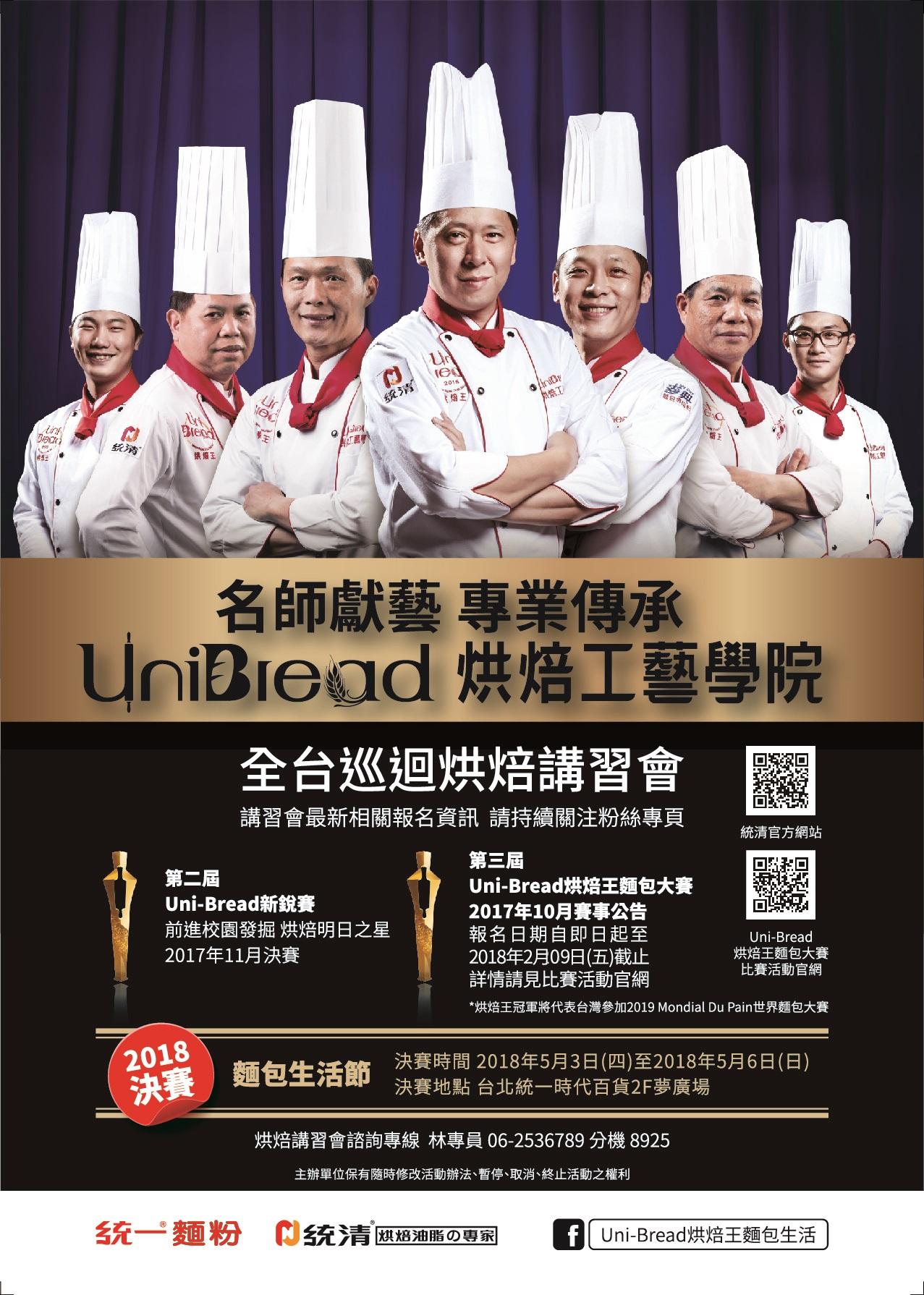 統清_新北市烘焙工業雜誌稿_20171002_3