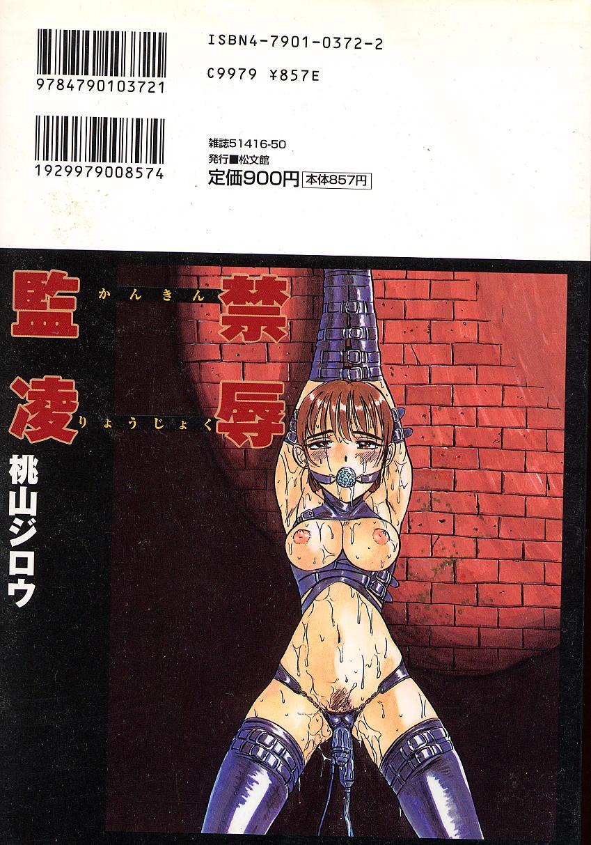 HentaiVN.net - Ảnh 19 - Kankin Ryoujoku - Chap 9