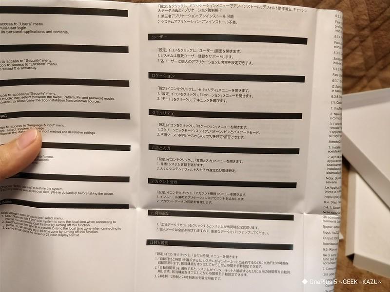 teclast p10 開封レビュー13