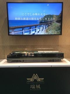 ツーリズムEXPOジャパン - Twilight Express 瑞風 模型