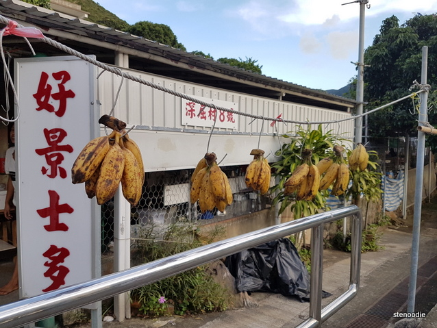 好景士多 bananas on the line