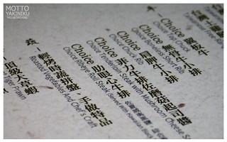 牧島燒肉專門店-2