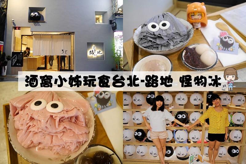 台北IG美食景點.融化少女新的路地 氷の怪物冰IN台北市民大道店