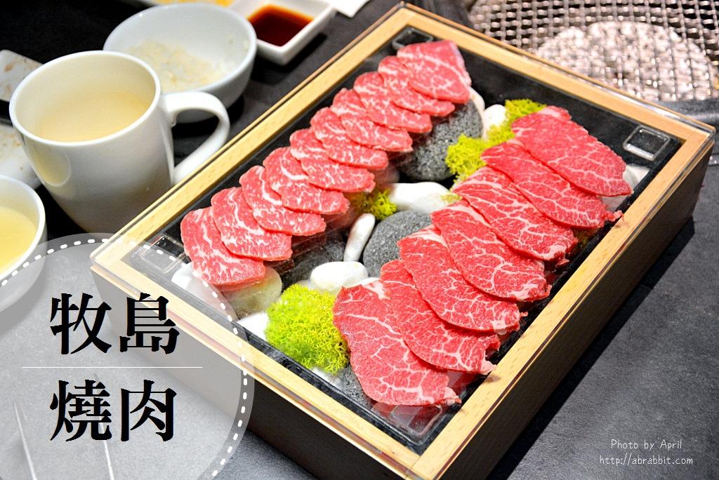 台中燒肉推薦|牧島燒肉-2017秋季新菜單