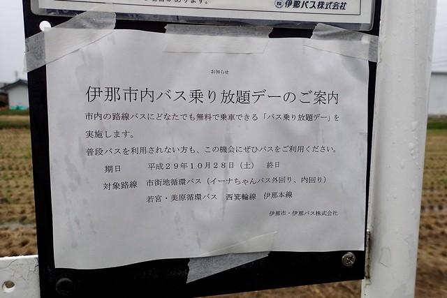 2017.10.28 イーナちゃんバス
