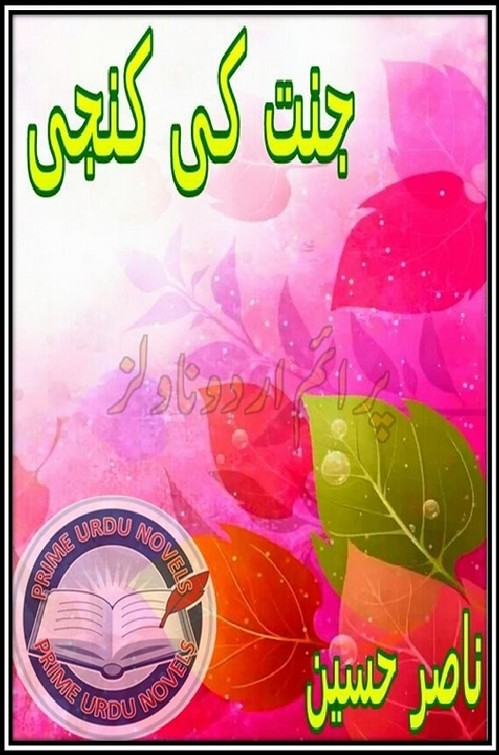 Jannat Ki Kunji  is a very well written complex script novel which depicts normal emotions and behaviour of human like love hate greed power and fear, writen by Nasir Hussain , Nasir Hussain is a very famous and popular specialy among female readers