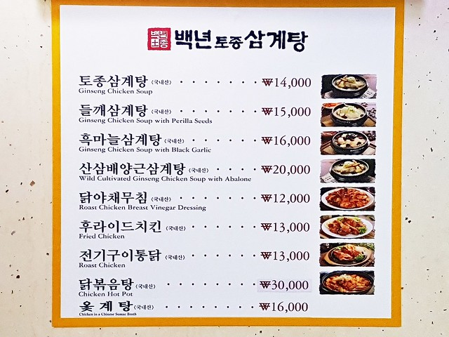 Baek Nyeon Baekse Ginseng Chicken Soup Menu