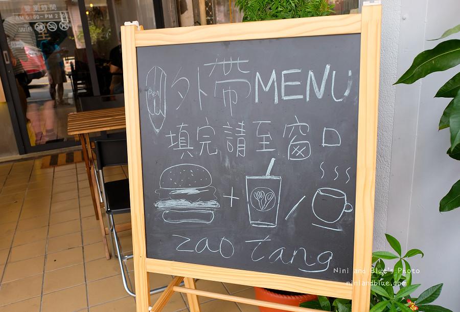 早堂Breakfast & Cafe.草屯早午餐11