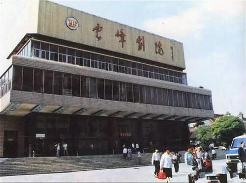 云峰剧场,看滑稽戏《GPT不正常》