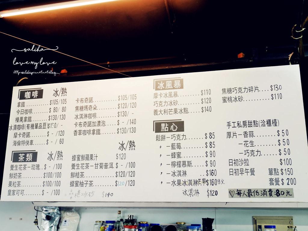 石碇景觀咖啡廳推薦海倫咖啡菜單價位 (1)