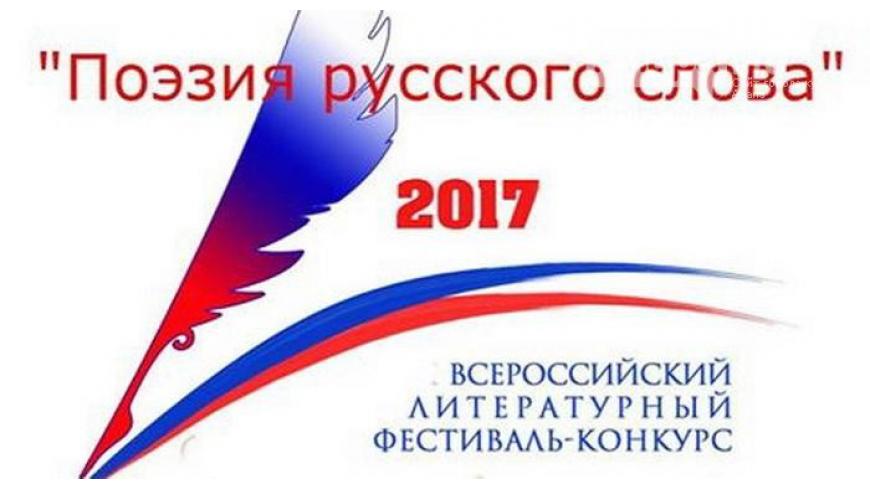 В Краснодарском крае пройдет Всероссийский литературный фестиваль