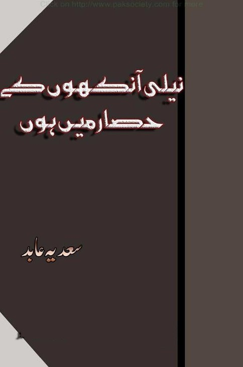 Neeli Aankhon Kay Hisar Main is a very well written complex script novel by Sadia Abid which depicts normal emotions and behaviour of human like love hate greed power and fear , Sadia Abid is a very famous and popular specialy among female readers