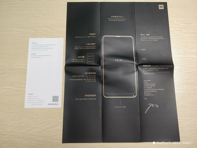 Xiaomi mi mix 2 開封レビュー (10)