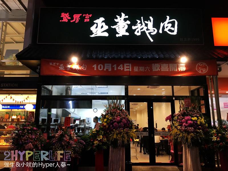 20171014 巫董鵝肉_171015_0018