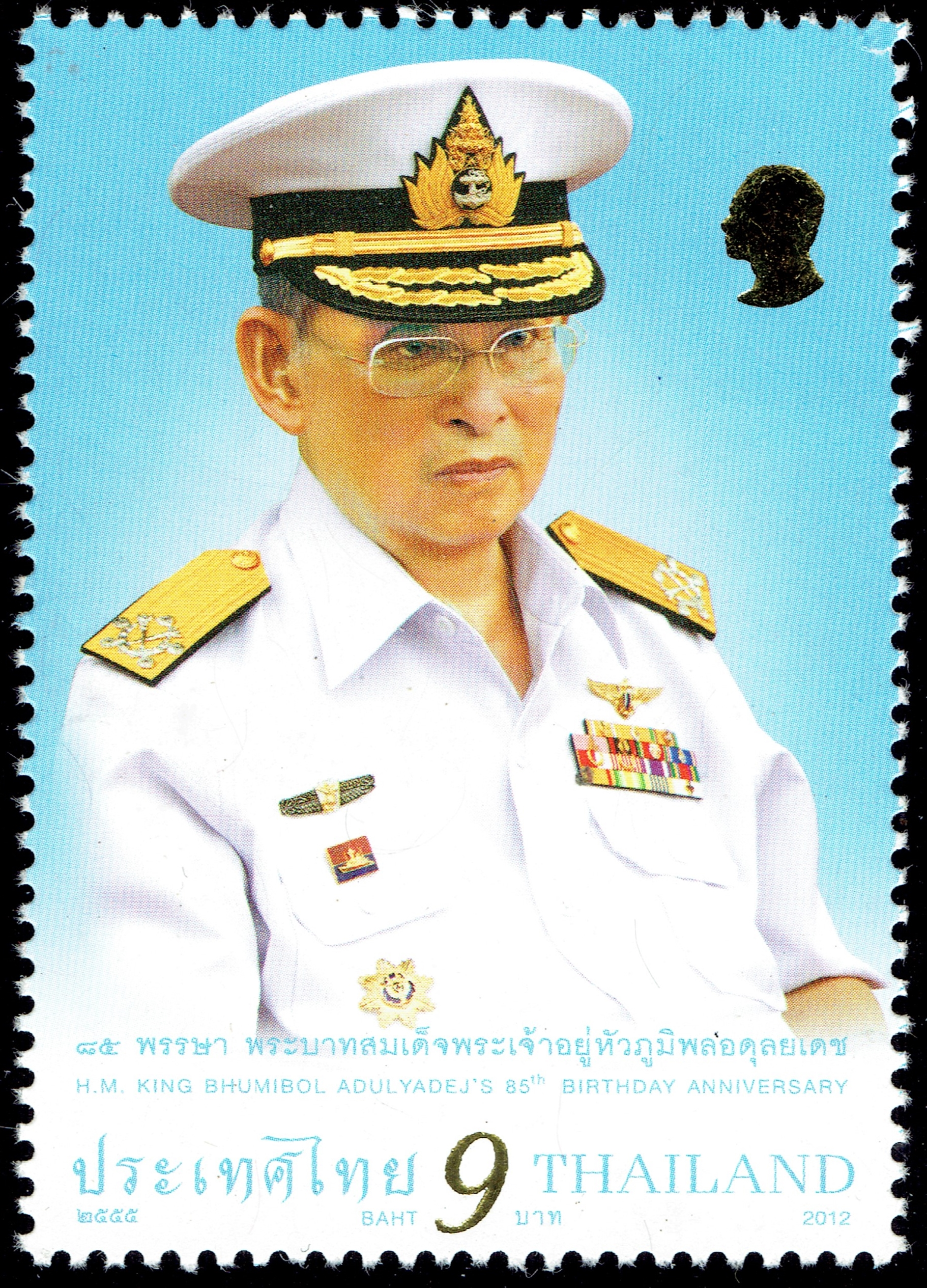 Thailand #TH-933 (2012)