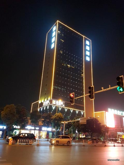 Yuantong Hotel exterior