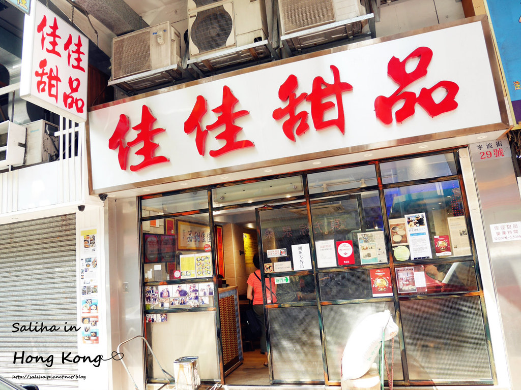 香港佐敦必吃甜點小吃推薦佳佳甜品 (7)