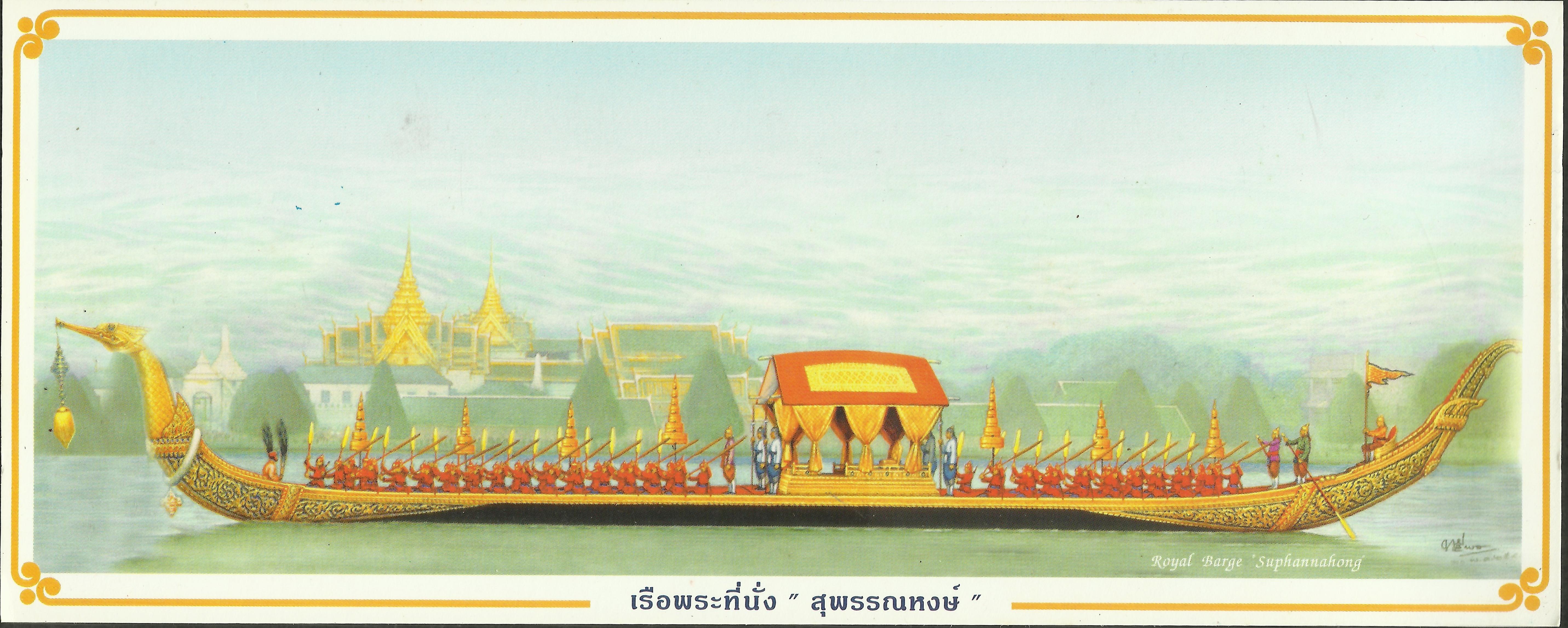The Royal Barge <em>Suphannahong</em>