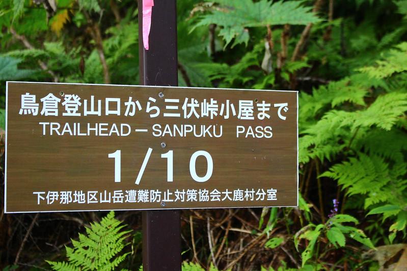 20170924-塩見岳(kuma)_0009.jpg