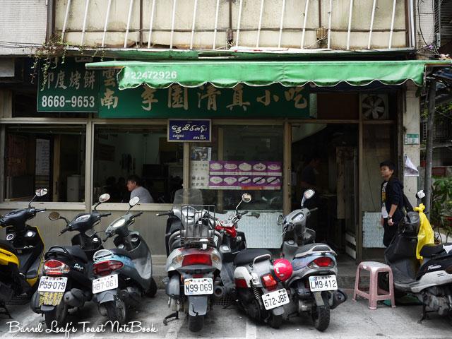 李園清真小吃 lee-yuan (1)