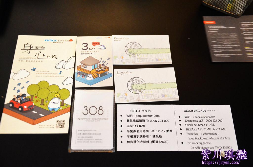 承億輕旅-嘉義店-006
