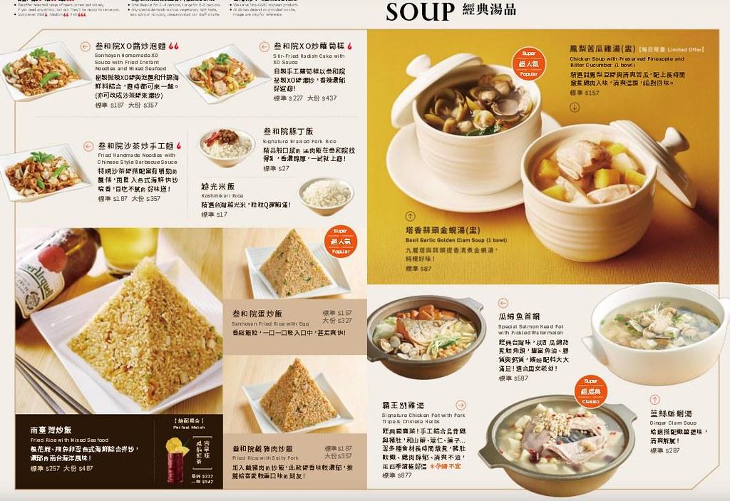 台北東區中式合菜餐廳推薦參和院菜單價位訂位 (3)