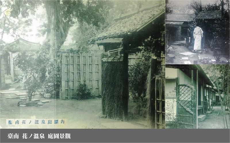 臺南花的溫泉