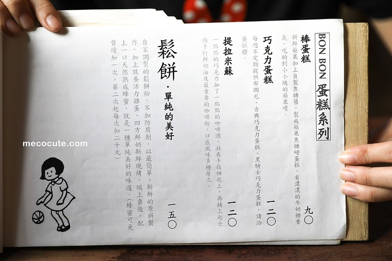台北下午茶,台北咖啡館,角公園咖啡,角公園咖啡菜單,角公園咖啡訂位 @陳小可的吃喝玩樂