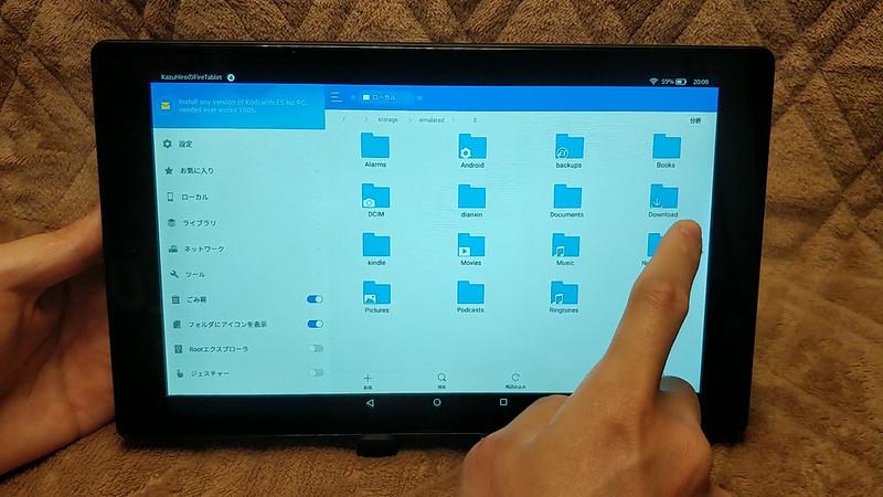 Amazon Fire タブレットにGoogle Playストアーをインストールする方法 (4)