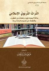 التراث التربوي الإسلامي